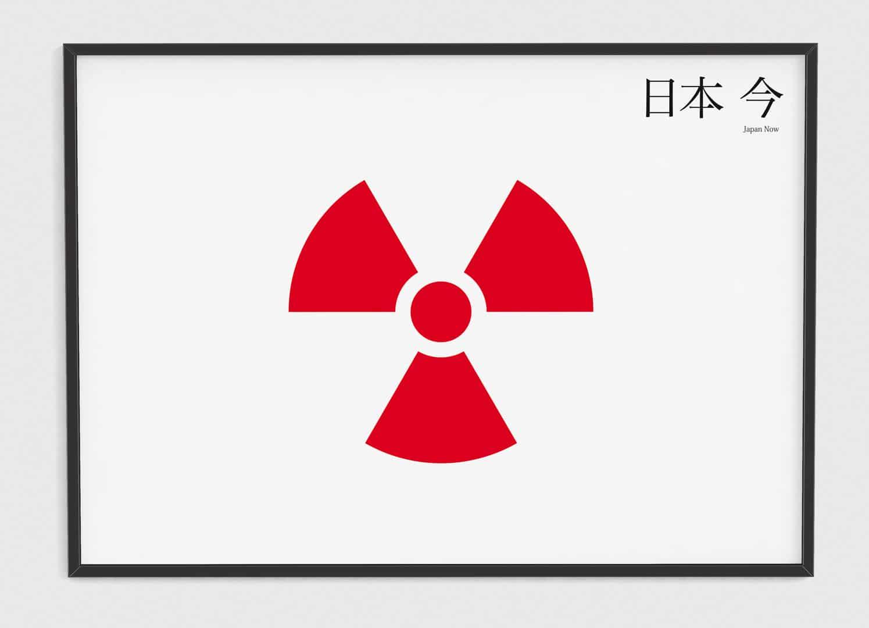 Poster Japan Now – Atomares Unglück