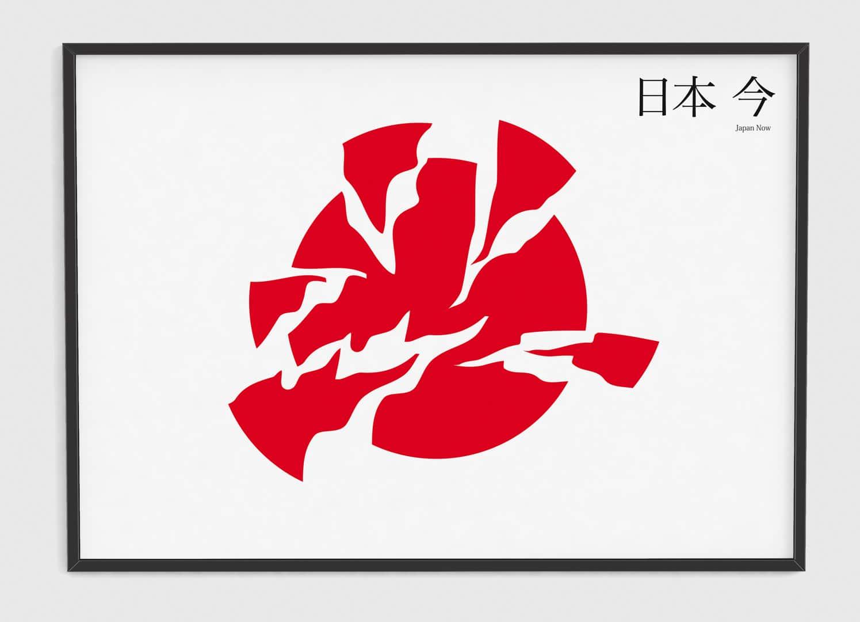 Poster Japan Now – Erdbeben