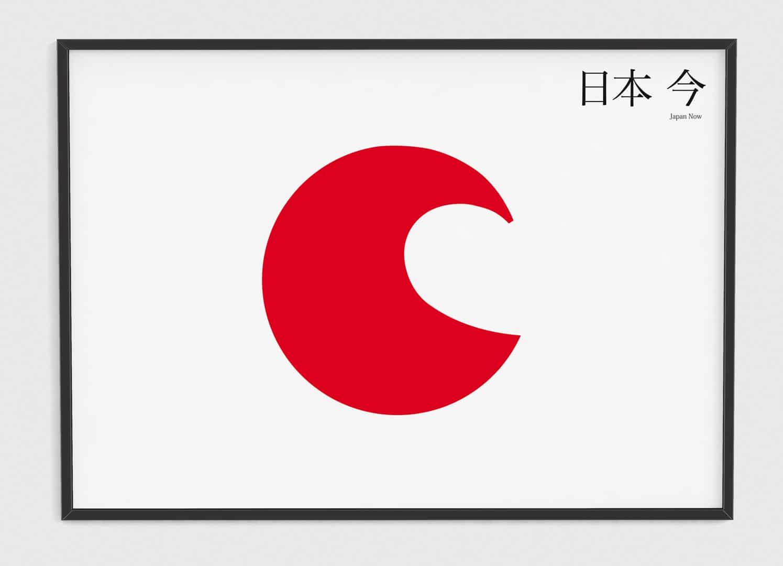 Poster Japan Now – Tsunami